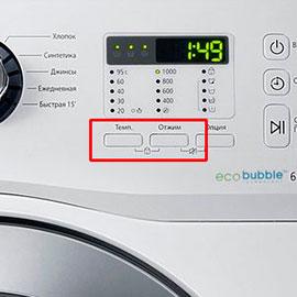 Защита от детей в стиральной машине